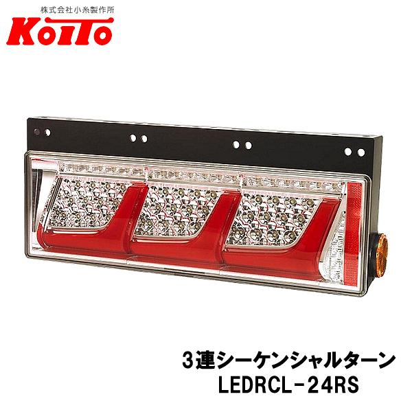 KOITO 小糸製作所 トラック用 オールLED リヤコンビネーションランプ 右側 24V 3連シーケンシャルターン レッドVer LEDRCL-24RS