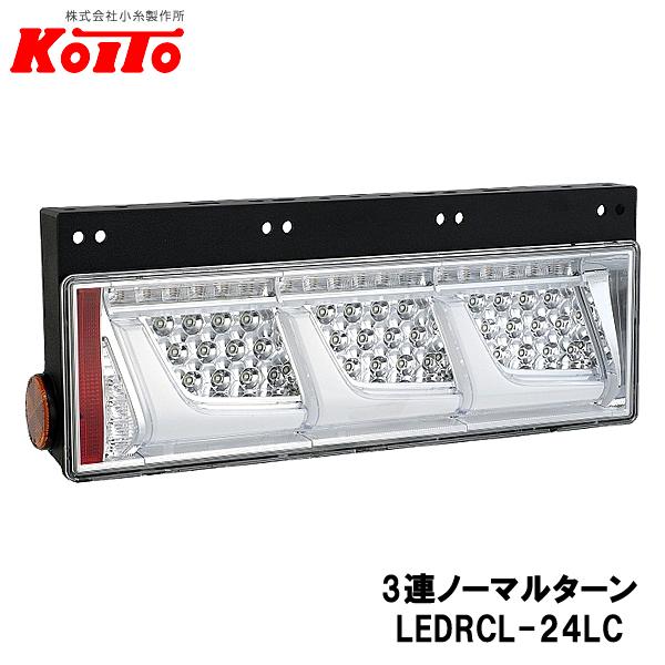 KOITO 小糸製作所 トラック用 オールLED リヤコンビネーションランプ 左側 24V 3連ノーマルターン クリアVer LEDRCL-24LC