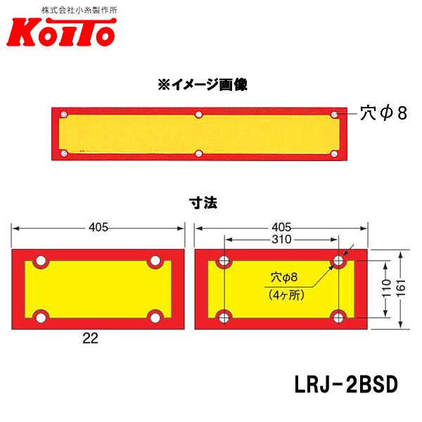 KOITO 小糸製作所 大型後部反射器 額縁型 激安卸販売新品 D-3 即出荷 2分割セット LRJ-2BSD