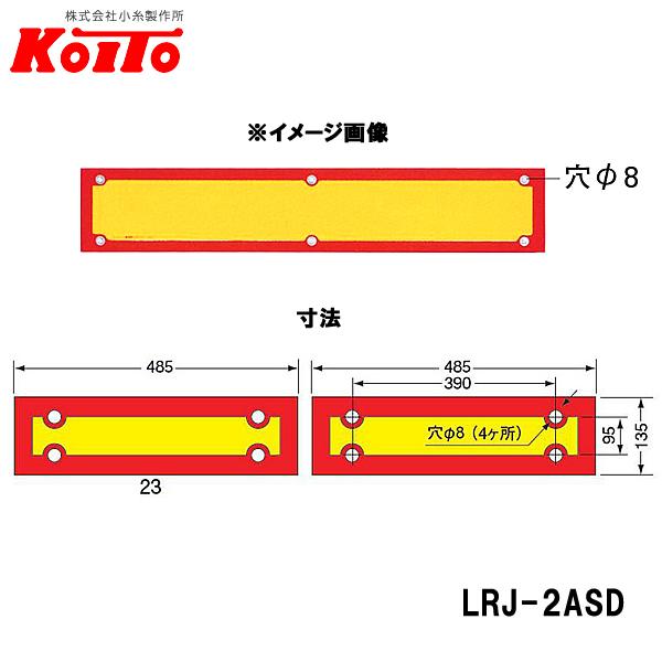 海外並行輸入正規品 KOITO 小糸製作所 大型後部反射器 額縁型 直送商品 2分割セット LRJ-2ASD D-4