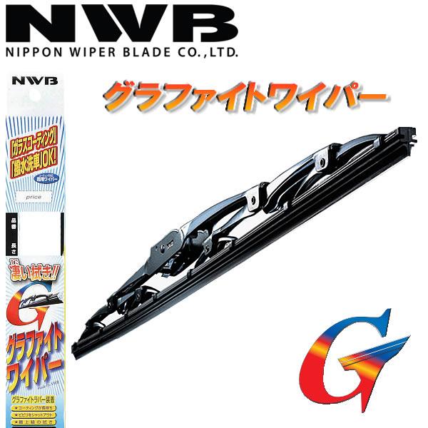 メーカー再生品 グラファイト粒子が実現した サイレントスムース NWB 日本ワイパーブレード Uフックタイプ グラファイトワイパーブレード G50 500mm 低価格化