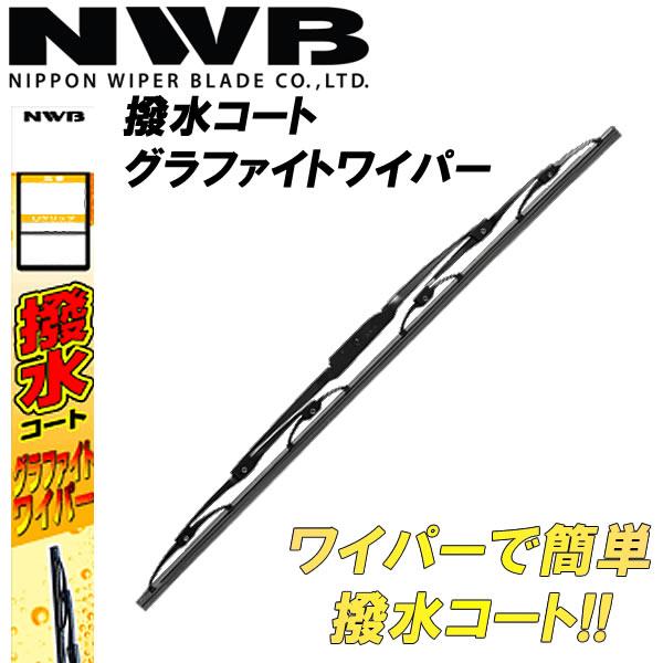 撥水コーティング被膜を補修し 撥水効果を長持ち NWB 限定Special Price 日本ワイパーブレード HG30B 300mm 激安通販 撥水グラファイトワイパーブレード