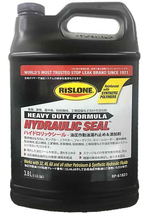 重機、建機、農林機、船舶機械、工場設備向けの添加剤 RISLONE リスロン 油圧作動油漏れ止め&添加剤 ハイドロリックシール 3.8L RP-61821