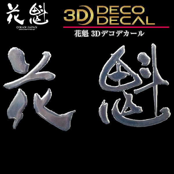 <title>全国どこでも送料無料 花魁 トラック用 3Dデコデカール 花魁ロゴ 小 2シート入 ODD-OS</title>