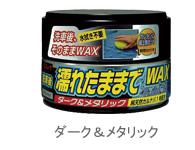 링레이 젖은 채로 WAX(왁스) A97 고형 다크&메탈릭 140 g 6883097