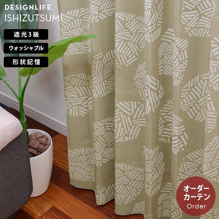 イージー オーダーカーテン イシヅツミ 幅 201~300 cm×丈 90~260 cm 日本製 遮光 3級 スミノエ製 p5 【送料無料】