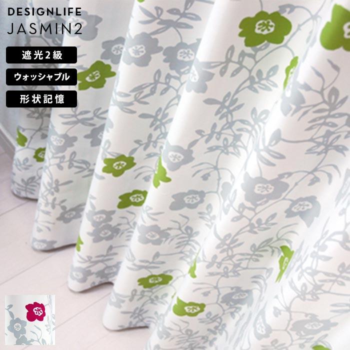 イージー オーダーカーテン ジャスミン2 幅 201~300 cm×丈 90~260 cm 日本製 遮光 2級 スミノエ製 p5 【送料無料】