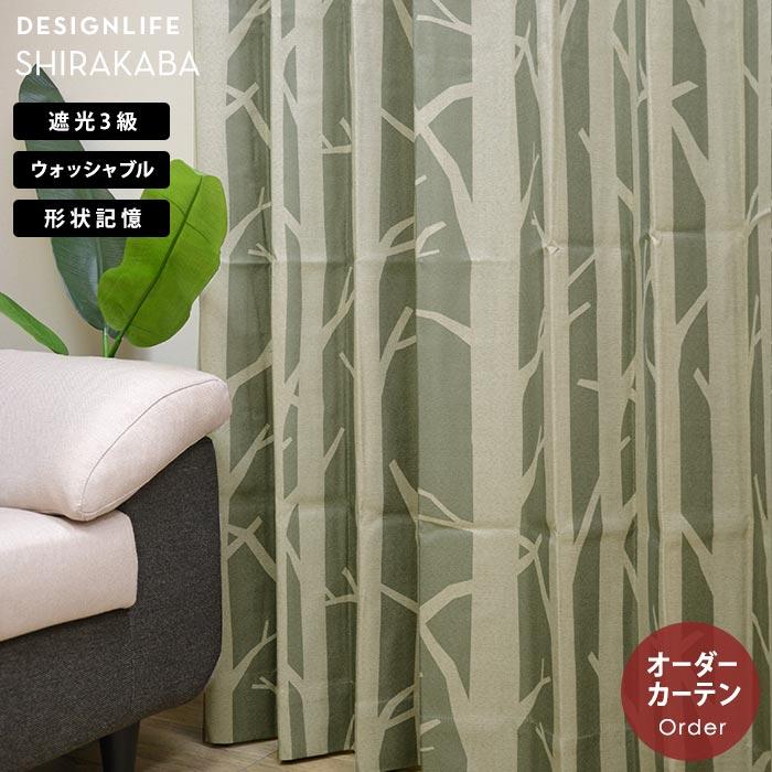 イージー オーダーカーテン シラカバ 幅 201~300 cm×丈 90~260 cm 日本製 遮光 3級 スミノエ製 p5 【送料無料】