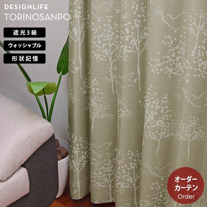 イージー オーダーカーテン トリノサンポ 幅 201~300 cm×丈 90~260 cm 日本製 遮光 3級 スミノエ製 p5 【送料無料】