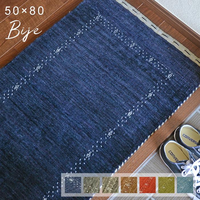 玄関マット ビジェ 50×80 cm 天然素材 ウール 100% ハンドメイド マット インド製 手織り 【送料無料】