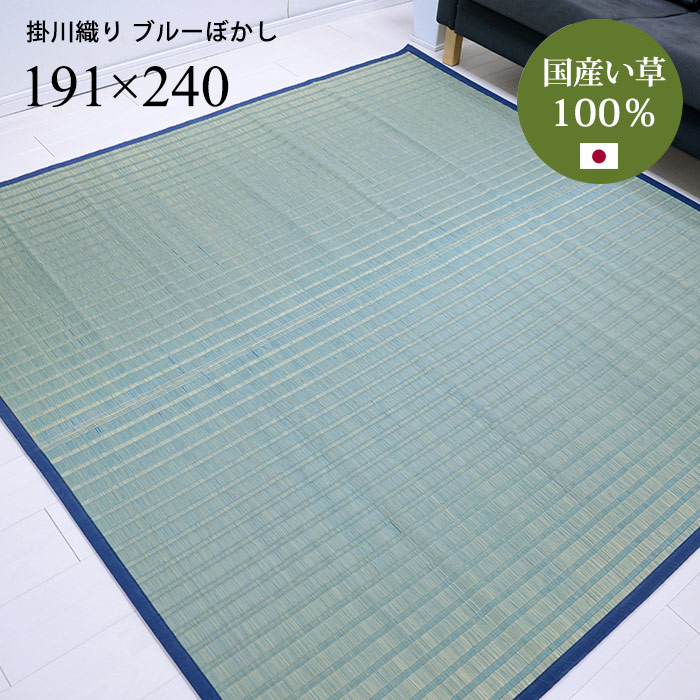 い草ラグ ブルーぼかし 191×240 cm 日本製 国産 い草 100% 掛川織 送料無料