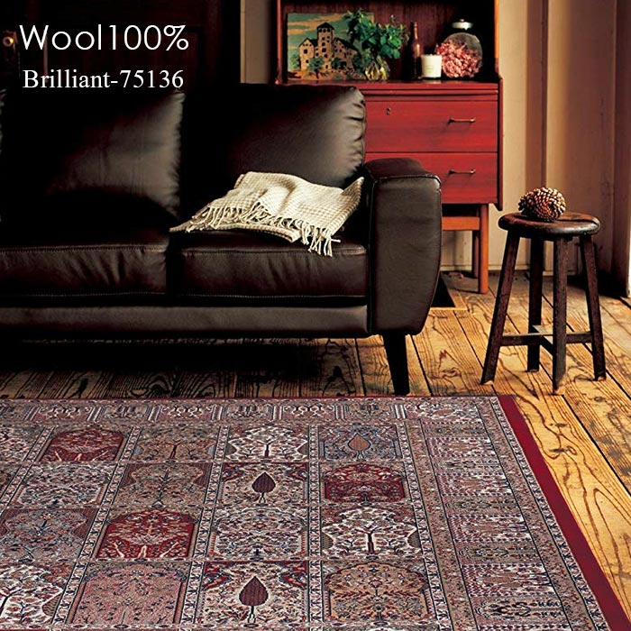 カーペット ブリリアント75136 200×300 cm 世界 最高級 機械織り 絨毯 ベルギー製 高級 ウィルトン 送料無料