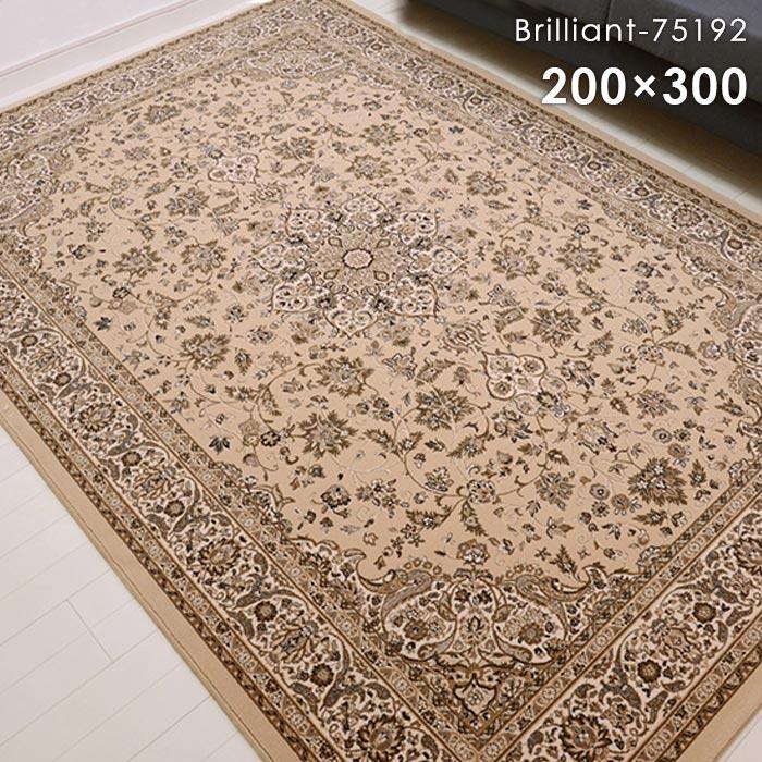 カーペット ブリリアント75192 絨毯 200×300 機械織り cm 世界 最高級 機械織り 送料無料 絨毯 ベルギー製 高級 ウィルトン 送料無料, タカラトミーモール:0b09255b --- apps.fesystemap.dominiotemporario.com