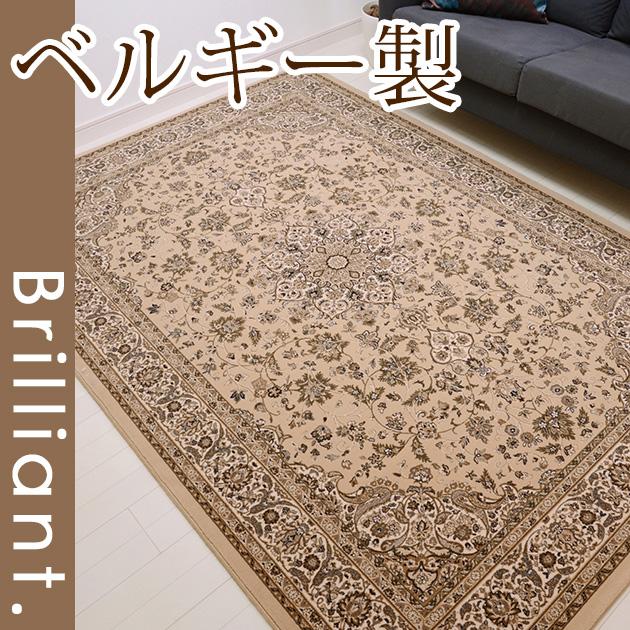 カーペット ブリリアント75192 160×230 cm 世界 最高級 機械織り 絨毯 ベルギー製 高級 ウィルトン 【送料無料】