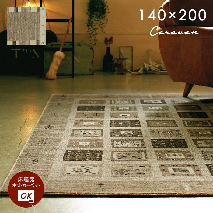 カーペット キャラバン 140×200 cm ウールマーク モンゴル製 ウィルトン織 送料無料