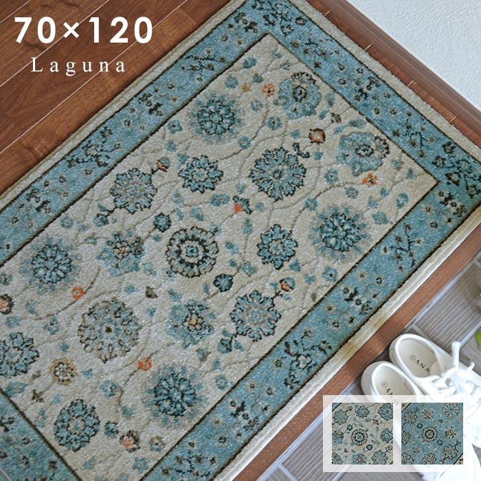 玄関マット ラグナ 70×120 cm トルコ製 ウィルトン織 マット 送料無料