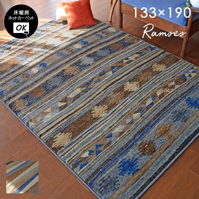 カーペット ラムセス 133×190 cm アジアン ヴィンテージ 柄 エジプト製 ウィルトン織 送料無料