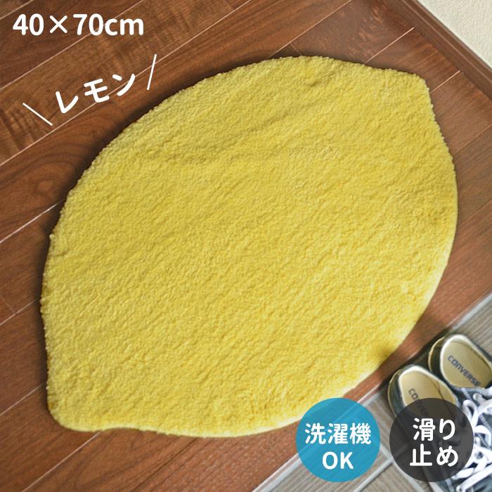 洗える 返品不可 変形 玄関マット 新入荷 流行 マイクロファイバー レモン cm デザイン 送料無料 40×70 滑り止め