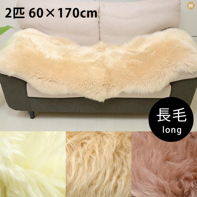 長毛 ムートン 2匹 60×170 cm 高級 品質 羊毛 ムートン ラグ マット ニュージーランド産 アウトレット 送料無料 p10