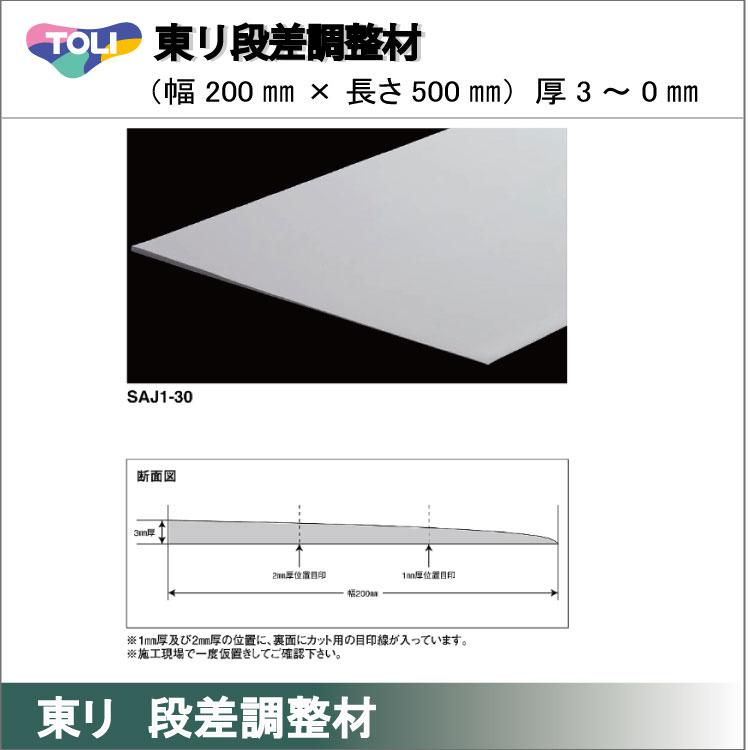 東リ 東リ 段差調整材 200mm(厚3~0mm)厚みの異なる床材の段差の調整が可能。