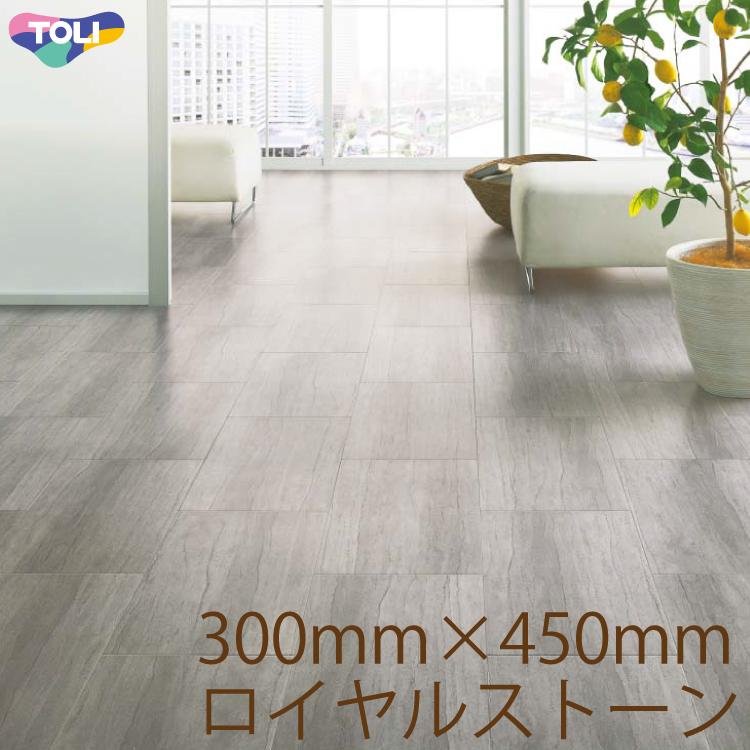 東リ 塩ビタイル ロイヤルストーン (300mm×450mm) ケース(20枚) FT  300mm×450mm色柄サイズともに豊富な石目柄プリントタイル。