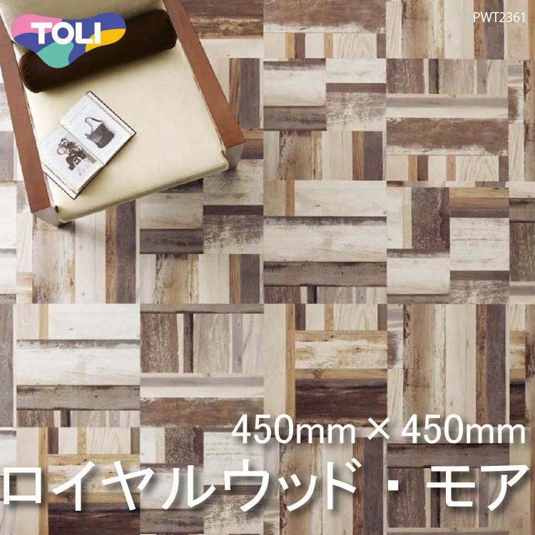 東リ 塩ビタイル ロイヤルウッドモア  ケース(14枚)450mm×450mm 木目 PWT2361 豊富な色柄と多様なサイズ。リアルな木目柄プリントタイル。