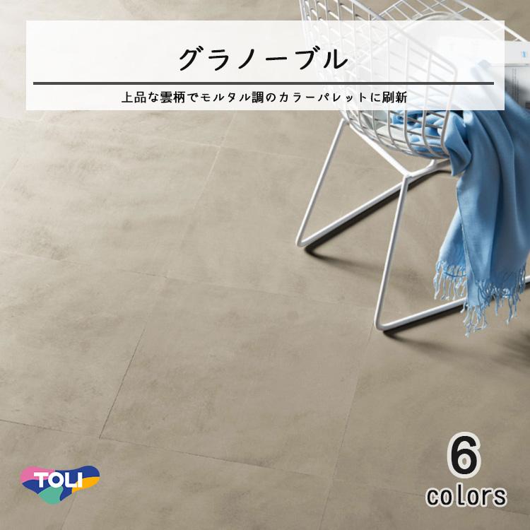 東リ 塩ビタイル グラノーブル ケース(14枚)KT 450mm×450mm(厚3mm)上品なニュアンスの無地調柄、様々なタイルと貼合わせできる素材。