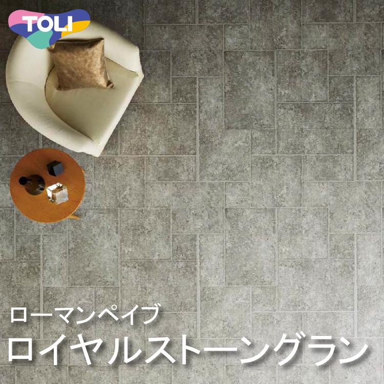 東リ ロイヤルストーングラン ローマンペイブ (600mm角) ケース(8枚) 600mm×600mm 経年で風化した表情 素朴で豊かな質感