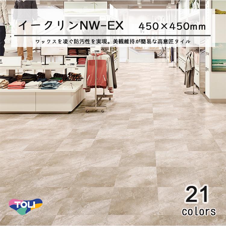 東リ ビニル床タイル イークリンNW-EX (450mm幅) ケース(14枚) 450mm×450mm(面取無) 防汚性能を向上しNW-EXに生まれ変わったワックスメンテナンス不要のプリントタイル。