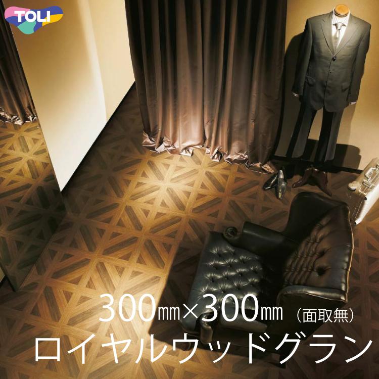 東リ 塩ビタイル ロイヤルウッドグラン ケース(36枚)300mm×300mm 木目 パーケット PWT2358-2359