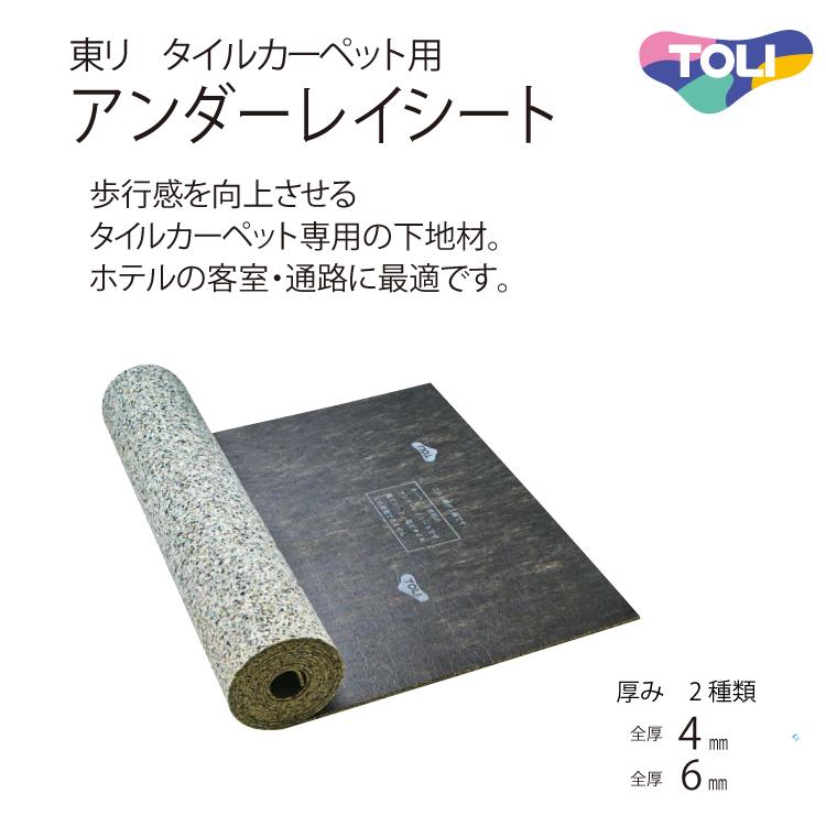 【東リ】ホテル客室・通路に最適タイルカーペット用アンダーレイシート 厚さ6mm (20m/1本での販売) TCPUS-6