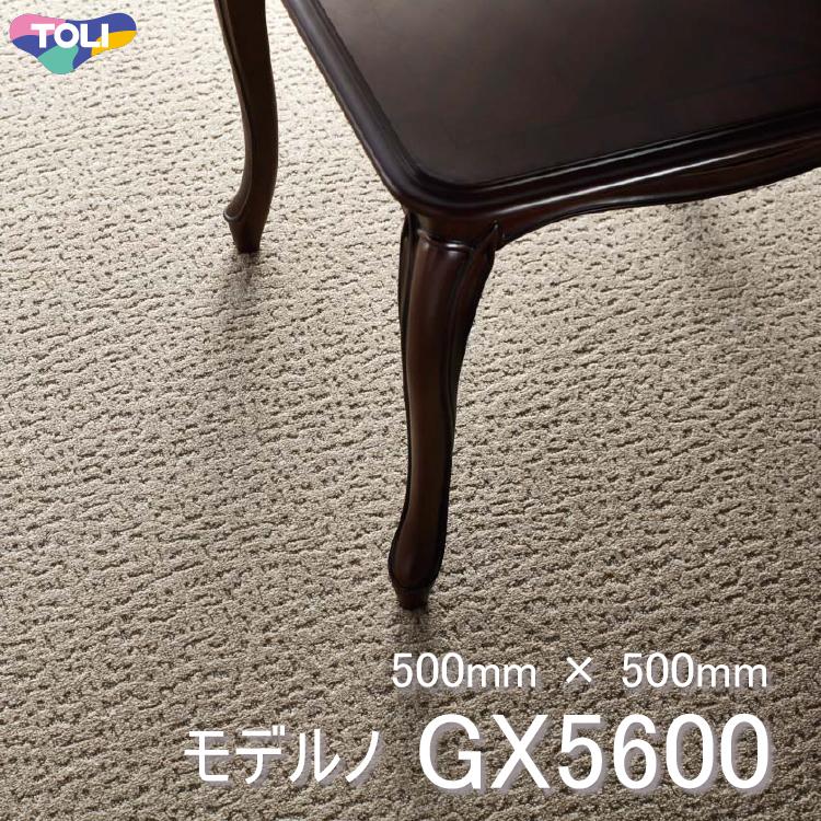 GX5600 送料無料 北海道 沖縄県 離島は除きます 東リ タイルカーペット 期間限定今なら送料無料 GX-5600 50cm×50cm落ち着いた色調のカット Seasonal Wrap入荷 ループパイル GX5622-GX5624 シックな2柄 パイルの陰影でさりげなく浮かび上がる