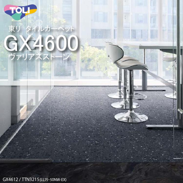 出群 東リ ヴァリアスストーン タイルカーペット GX-4600 GX4611-4612 50cm×50cm 制電 防汚 定価 細かい石とガラスの混ざり合った表情がモチーフ 防炎 低炭素