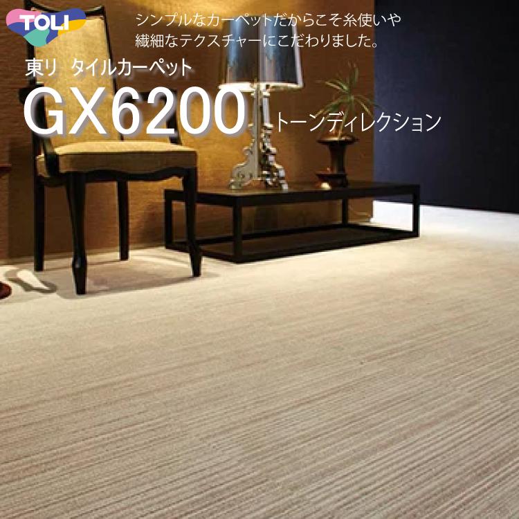 低炭素 防炎 国際ブランド 制電 防汚 東リ トーンディレクション GX6201-GX6206 授与 GX-6200 タイルカーペット 50cm×50cmシンプルなカーペットだからこそ糸使いや繊細なテクスチャーにこだわりました
