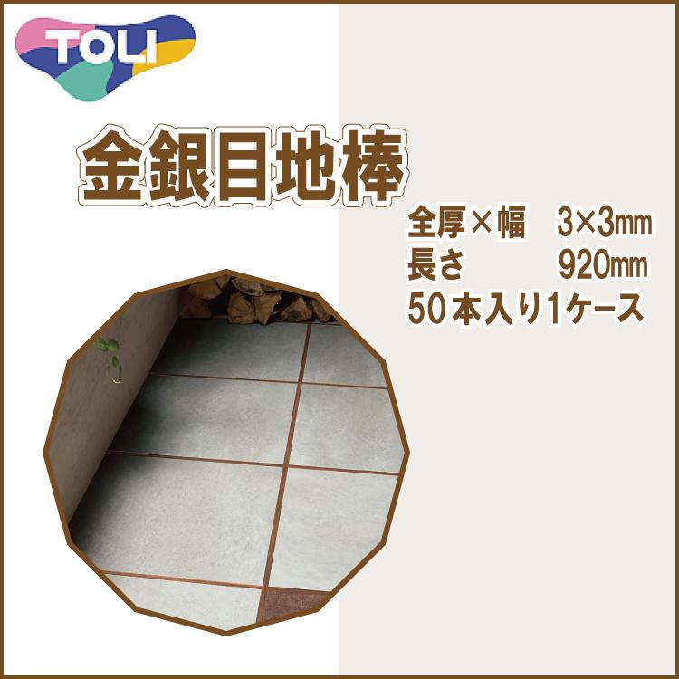 東リ 金銀目地棒 全厚×幅(mm) 3×3 1ケース50本
