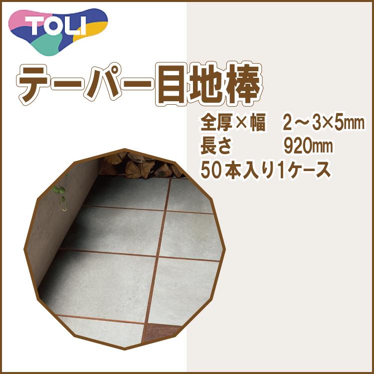 東リ テーパー目地棒 全厚×幅(mm) 2~3×5 1ケース50本