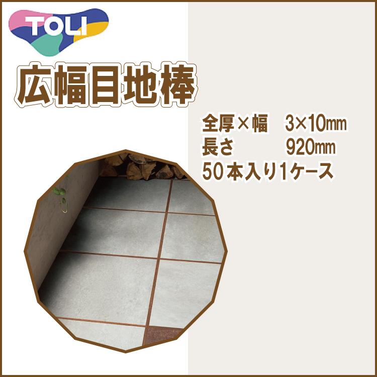 【東リ】 広幅目地棒 全厚×幅(mm) 3×10 1ケース50本