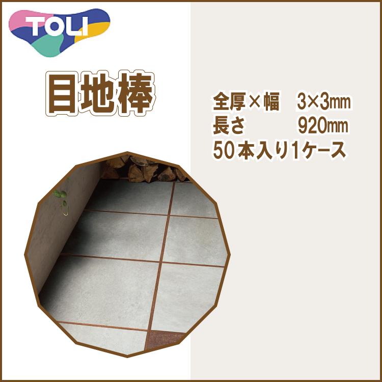 東リ 目地棒 全厚×幅(mm) 3×3 1ケース50本