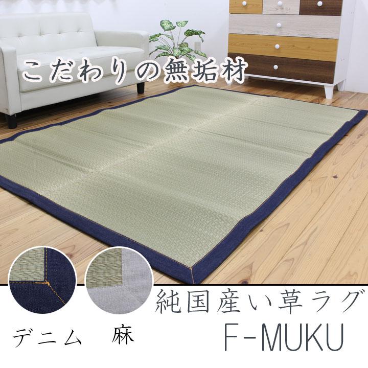 こだわりの無垢材「 F-MUKU 」サイズ:191×250cmヘリ:デニム(#8231830)、麻(#8231880)い草ラグ デニム 麻 無垢材 自然素材