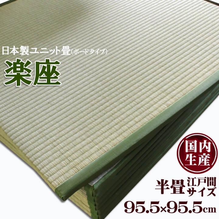 畳 ユニット畳 置き畳「 楽座(ボードタイプ) 」1枚サイズ:約95×95cm(#8305509)半畳 い草 イグサ いぐさ 和室 和風 リビング たたみ タタミ 和家具 2方ヘリ 半畳 正方形