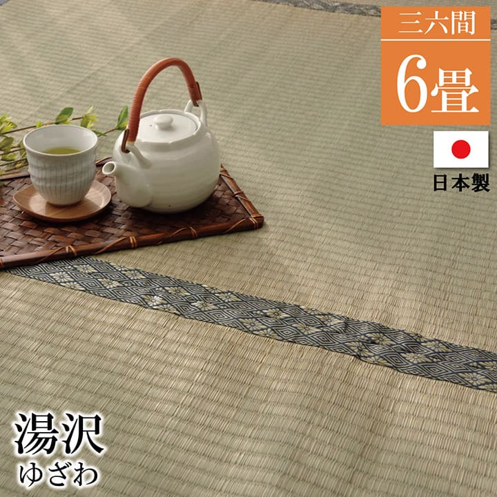 Carpet And Bedding Kaiteki Seikatsukan Domestic Rush