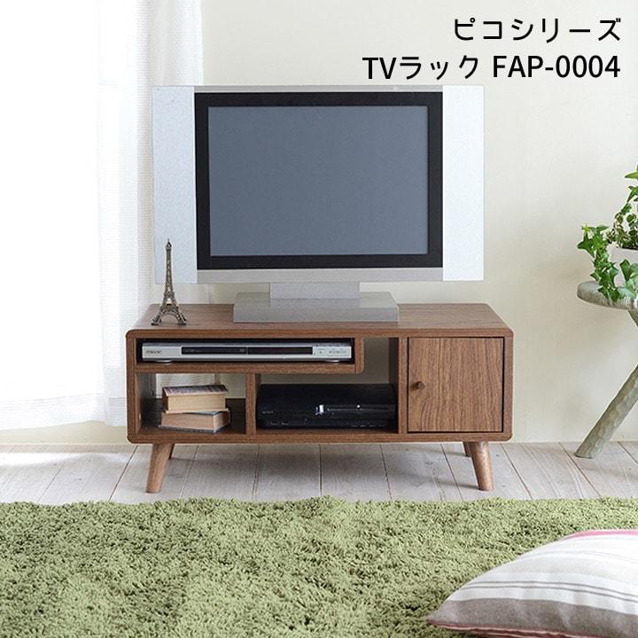 ピコシリーズ テレビ台80cm幅「 Pico series TV Rack W800(FAP-0004) 」【JKP】幅80×奥行41×高さ35.5cmブラウン(#9897028)、ナチュラル(#9897029)【メーカー直送】【代引・返品・交換不可】