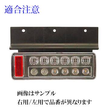 KOITO LEDRCL-24LH 小型 LEDリアコンビネーションランプ・左 [1.メーカー:小糸製作所 2.取寄せ 欠品・完売時は入手不可 3.送料無料 (北海道・沖縄は除く)]