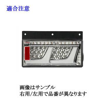 LEDリアコンビネーションランプ 2連 ノーマルターン クリア(左右セット: LEDRCL-24R2C & LEDRCL-24L2C) [1.小糸製作所 2.北海道.沖縄.離島への出荷は行えません]