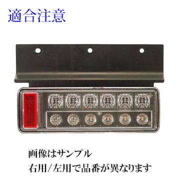 KOITO LEDRCL-24RHE 小型 LEDリアコンビネーションランプ ハザード省電力仕様(Aタイプ)・右 [1.メーカー:小糸製作所 2.取寄せ 欠品・完売時は入手不可 3.送料無料 (北海道・沖縄は除く)]