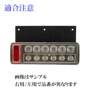 KOITO LEDRCL-24RK 小型 LEDリアコンビネーションランプ・右 [1.メーカー:小糸製作所 2.取寄せ 欠品・完売時は入手不可 3.送料無料 (北海道・沖縄は除く)]