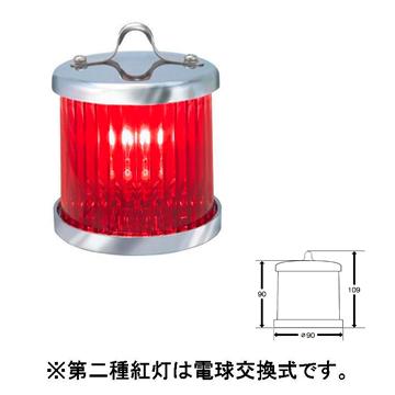 小糸製作所 MLE-4A2: 小型船舶用船灯 第二種紅灯 定格:12V(シグナルライト) [1.取寄せ 2.北海道.沖縄.離島への出荷は行えません]