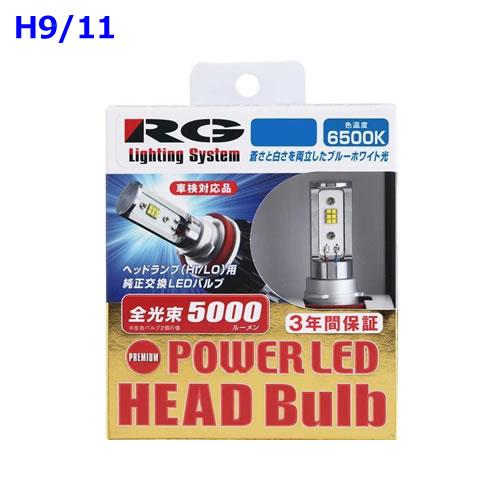Racing Gear RGH-P721: レーシングギア LED ヘッドバルブ PREMIUM モデル 6500K(バルブ形式: H9/11 兼用) [取寄せ:欠品・完売時は入手不可]
