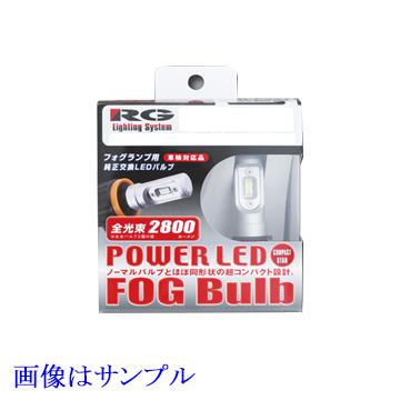 Racing Gear RGH-P544: レーシングギア フォグランプ専用LEDバルブ コンパクトスター 2800K(バルブ型式: HB4) [取寄せ:欠品・完売時は入手不可]