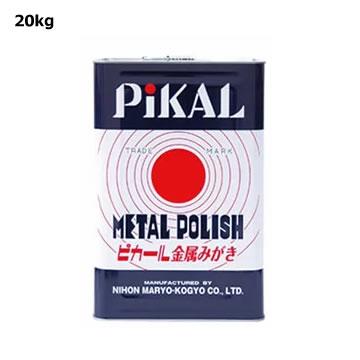日本磨料工業.ピカール液・20kg(17000)[1.取寄せ 2.北海道.沖縄.離島への出荷は行えません]
